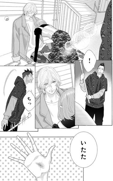 『稲妻とロマンス』