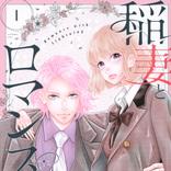【みきもと凜、最新作】恋に憧れるJKが出会ったとことん型破りの成人高校生!?