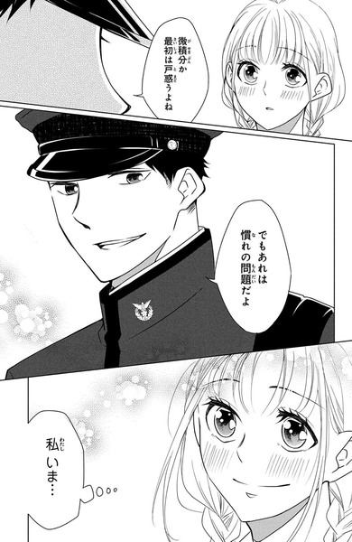 『花と紺青』