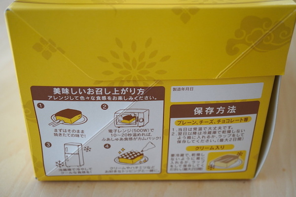 箱側面の食べ方と保存方法
