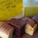 【台湾カステラ新作ルポ】話題の店「台楽蛋糕<タイラクタンガオ>」のプレミアムクォーターを食べてみた