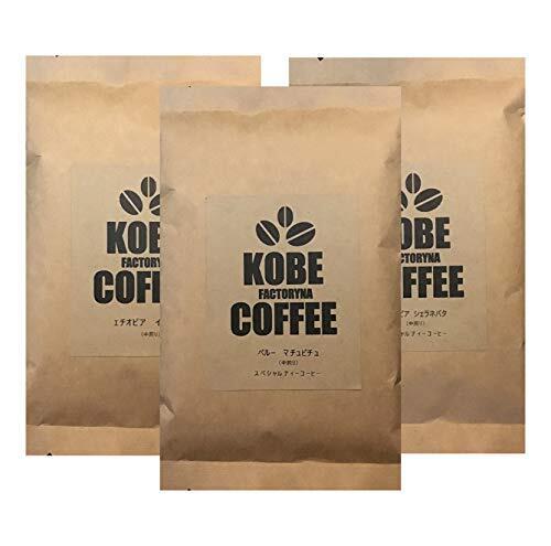 父の日 飲みやすさで選ぶ コーヒー豆 3か国 飲み比べセット 合計 300g シティーロースト (豆のまま)