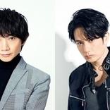 内海光司と佐藤アツヒロ、2人で初の冠ラジオ『内海光司と佐藤アツヒロのオールナイトニッポン Premium』オンエア決定
