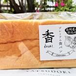 シャトレーゼの「プレミアム食パン 香」を実食!白州名水を使った食パンの味とは・・・?【吉祥寺】