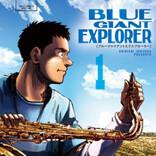『BLUE GIANT』はドラクエ!?/ネクスト『呪術廻戦』はコレだ! … 川島・山内のマンガ沼web
