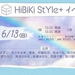 声優事務所「響」公式ファンクラブ「HiBiKi StYle+」がイベント開催