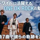 ONE OK ROCKの代表曲と軌跡を紹介する特集企画を公開!