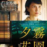 阿部寛『ドラゴン桜』とは違った顔、マレーシア映画で美しくも切ないラブシーン