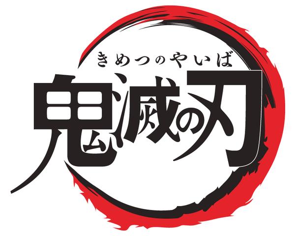 (C)吾峠呼世晴/集英社・アニプレックス・ufotable