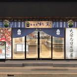 スシロー居酒屋「杉玉」、熊本駅前にオープン! 「中とろ」一貫の記念プレゼントも