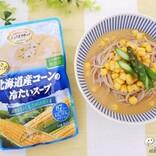 おうちで本格レストランの味わいを! 『シェフズリザーブ 冷たいスープ』は化学調味料無添加のスープ