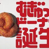 """「むぎゅっとドーナツ」誕生 ミスドから""""食べ飽きないドーナツ"""""""