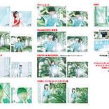 工藤晴香、シングル「Under the Sun」のCDショップ特典デザイン一挙発表