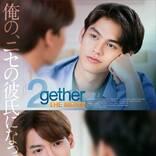 タイ発BLドラマ『2gether』3つの注目ポイント! 映画も公開、世界が熱狂した大人気作品の魅力とは?