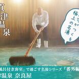 コロナ不活化で注目の草津温泉へ! 第5回 「専用露天風呂付き客室」で過ごす名湯の宿~番外編、リピーター続出「奈良屋」のまろやか極上湯の秘密~