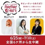 福田彩乃・青山テルマ・サーヤらが全国からビューティー情報をお届け!ライブ番組「Fun! Fun! BEAUTY」3週にわたって配信