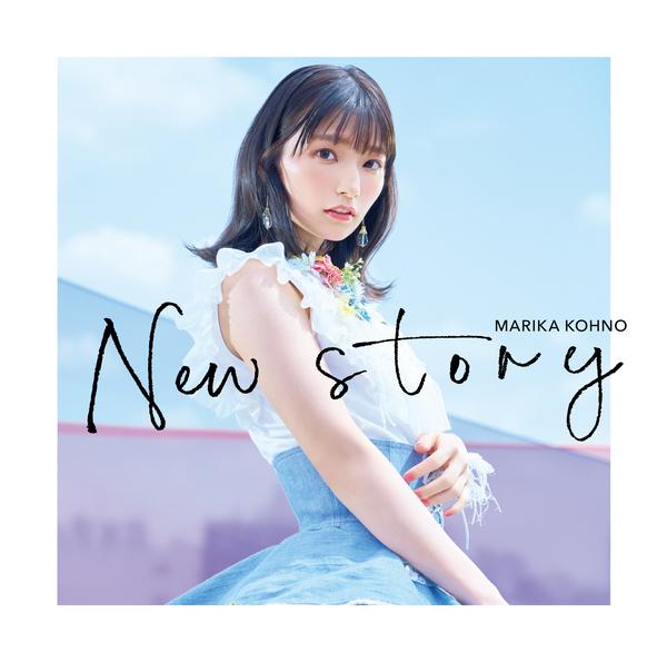 高野麻里佳 2ndシングル「New story」通常盤
