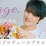 J-JUN(ジェジュン)プロデュースの美容ブランドが誕生「今度は僕がみんなを支えたい」