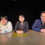 新聞社に記者を外された青木美希・NHKに記者を外された相澤冬樹・会社組織に戦力外通告された神田桂一「いないことにされる私たち」配信!