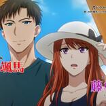 TVアニメ『指先から本気の熱情2-恋人は消防士-』、7月放送!PVを公開
