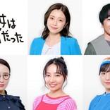 中島健人×小芝風花『彼女はキレイだった』 片瀬那奈、本多力ら追加キャスト発表