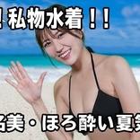 岩崎名美が私物水着姿で呑みながらトーク 1stDVDオリコン、Amazon1位記念