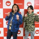 見取り図 東京進出への思い語る、東野幸治からのGOサイン明かし「来させていただきたい」