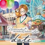 うらたぬき(浦島坂田船)、自身5作目のアルバム『date.』を8月にリリース決定 誕生日には無観客配信ライブを開催
