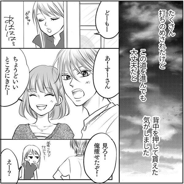 チャラ男と漫画家の恋2