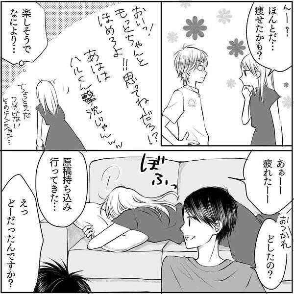 チャラ男と漫画家の恋3
