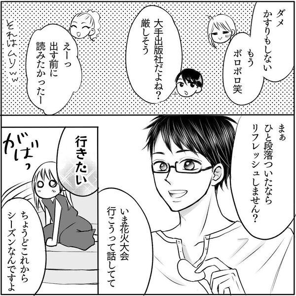 チャラ男と漫画家の恋4