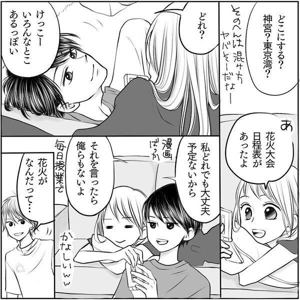 チャラ男と漫画家の恋5