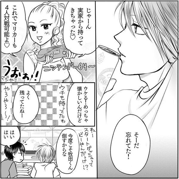 チャラ男と漫画家の恋7