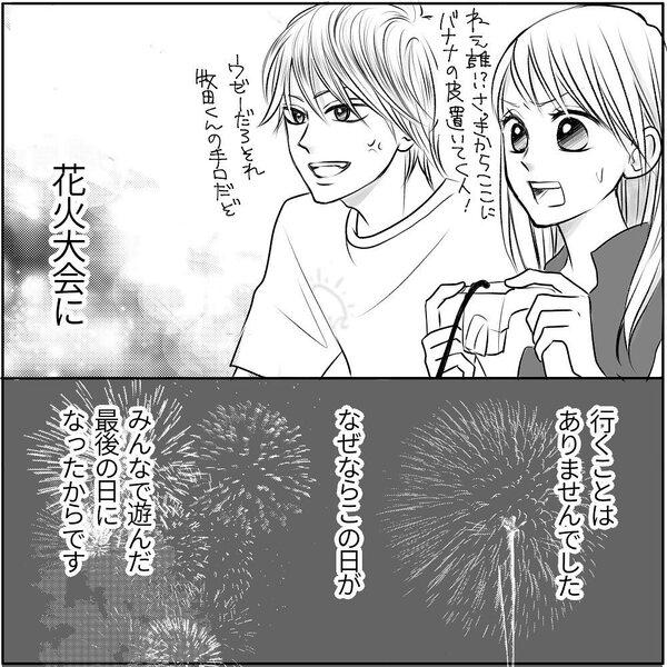 チャラ男と漫画家の恋8