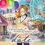 うらたぬき、5thアルバム『date.』を8月上旬にリリース