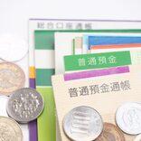 通帳1冊で1100円取る都銀も。ムカつく手数料を減らせる銀行、3つの選択