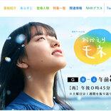 NHK朝ドラ『おかえりモネ』に業界人から厳しい評価「コケる要素が多すぎる」