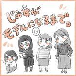 【#13】東京の乙女ゲー会社からイラストのお仕事が!これで進路の悩みとはおさらば…?!<じみ女がモデルになるまで。>