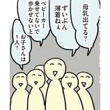 #4【呪いの言葉】悪気のない周囲の発言にグサリ。普通の母親って何ですか……?『母親だから当たり前?』