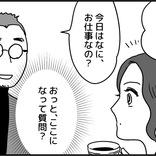 【マンガ40代編集長の婚活記#418】正解がわからない!私たちどういう関係?