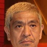 松本人志「本当に勘弁して」 三村マサカズら共演者から、新作コントへの期待高まりタジタジ