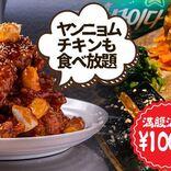 【期間限定】とろーりチーズの韓国キンパ&ヤンニョムチキン食べ放題