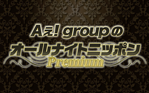 210620_ANNP_Aぇ!group (1).jpg