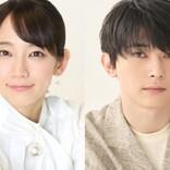 「恋人にしたい著名人」1位は吉岡里帆、吉沢亮 「古風な感じが好き」「かっこいい」