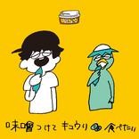 ぜったくん、新曲「味噌つけてキュウリ食べたい」配信 ティザー映像も解禁