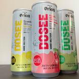 アルコール炭酸飲料『ハードセルツァー』が日本でもブレイクの予感…!? 低アルコール・低カロリーで後味さわやかです