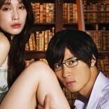 橋本良亮×中村ゆりか、耽美なエロス表現 毎話キスシーンに挑む
