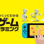 ゲームプログラミングソフトを発売した任天堂。原点は「ファミリーベーシック」