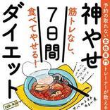 """レシピをマネするだけ! 3食きちんと食べて1週間で体が変わる""""ダイエットプラン"""""""