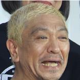 松本人志 電撃婚に思わずポロリ「生まれ変わったらカトパンになりたい」